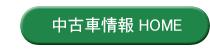 中古車情報サイトアイリHOME